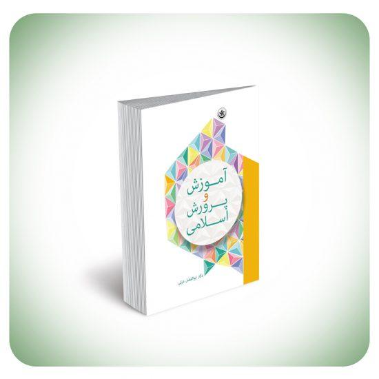 اموزش و پرورش اسلامی