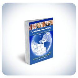 بهداشت جهانی